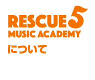 Rescue5 Music Academyについて