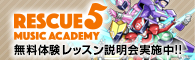 Rescue5 Music Academyスタート!!