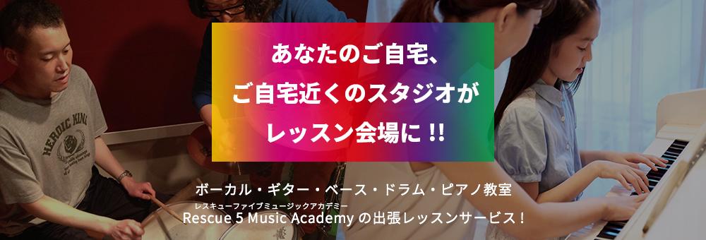 Rescue 5 Music Academyの出張レッスンサービス!
